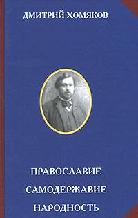 Дмитрий Хомяков Православие. Самодержавие. Народность