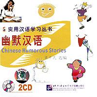 Chinese Humorous Stories (аудиокнига на 2 CD) overlord маруяма куганэ мп3 аудиокнига том 8 скачать