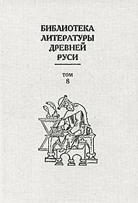 Библиотека литературы Древней Руси. В 20 томах. Том 8. шедевры древнерусской литературы