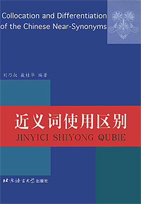 Collocation and Differentiation of the Chinese Near-Synonyms collocation and preposition sense
