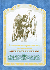 Размышления христианина, посвященные Ангелу-Хранителю мыловаров шары для ванны бодрящий грейпфрут 2 150гр
