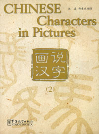 Chinese Characters in Pictures: Volume 2 intensive chinese course chinese characters and reading 2 for elementary chinese english comments