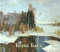 Борис Баев Борис Баев. Живопись цена и фото
