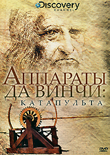 Discovery: Аппараты да Винчи:  Катапульта Pilgrim Films& Television,Discovery Channel