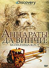 Discovery: Аппараты да Винчи: Колесница-коса polaris am pilgrim