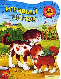 Игривый щенок. Книжка-игрушка