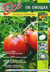 Октябрина Ганичкина Все об овощах петрова о бюджетные блюда из картофеля капусты моркови свеклы лука
