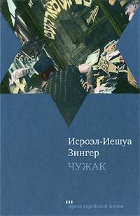 Исроэл-Иешуа Зингер Чужак статуэтка зигфрид побеждающий дракона