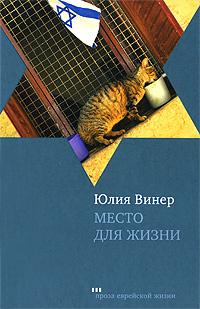 Юлия Винер Место для жизни юлия высоцкая вкусные заметки книга для записи рецептов