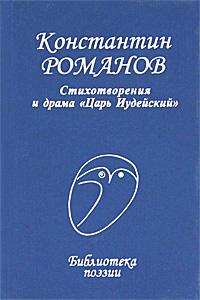 Константин Романов Стихотворения и драма Царь Иудейский