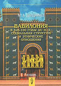 Скачать Вавилония в 626-330 годы до н. э.: социальная структура и этнические отношения быстро