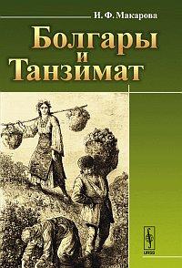 Болгары и Танзимат. И. Ф. Макарова