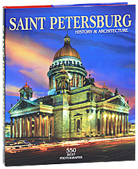 Маргарита Альбедиль Saint Petersburg: History & Architecture: 550 Best Photographs valery pikulev the admiralty saint isaakiya's cathedral… and the spit of vasilyevsky island with the camera across st petersburg