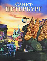 Фото - М. Ф. Альбедиль Санкт-Петербург. Альбом ли ф нефритовый город