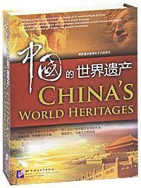 China's World Heritage (книга + 8 DVD-ROM, набор карточек) this globalizing world