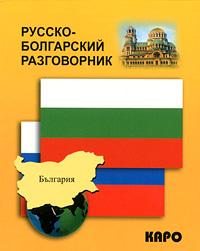 Русско-болгарский разговорник интернет магазины волгодонск