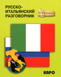 Русско-итальянский разговорник итальянский язык для тех кто в пути