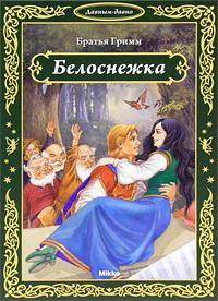 Братья Гримм Белоснежка белоснежка и семь гномов куклу