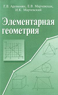 Элементарная геометрия