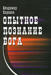 Владимир Коровин Опытное познание Бога коровин в опытное познание бога