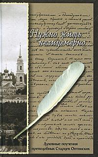 Zakazat.ru Нужно жить нелицемерно... Духовные поучения преподобных Старцев Оптинских