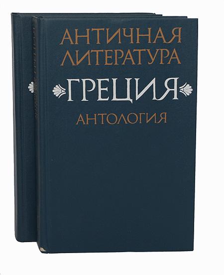 Скачать Античная литература. Греция. Антология 2 быстро