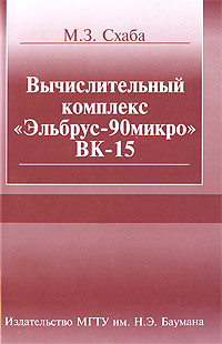 М. З. Схаба Вычислительный комплекс Эльбрус-90микро ВК -15 звездочка для редуктор z 15 в воронеже