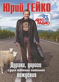 Юрий Гейко Дураки, дороги и другие особенности национального вождения