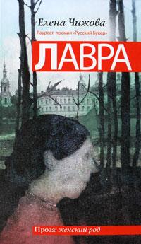 Елена Чижова Лавра елена чижова полукровка