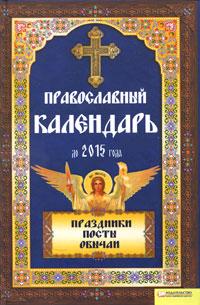 Православный календарь до 2015 года