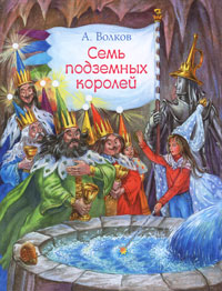А. Волков Семь подземных королей лия лин упади семь раз