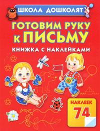 Олеся Жукова Готовим руку к письму. Книжка с наклейками