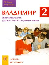Г. М. Левина, Е. Ю. Николенко Владимир 2. Интенсивный курс русского языка для среднего уровня. Часть 2 (+ CD) читаем на английском часть 2 сказки