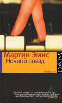 Мартин Эмис Ночной поезд билет до львова на поезд в украине 15 скидка