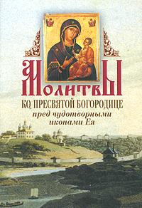 Молитвы ко Пресвятой Богородице пред чудотворными иконами Ея ISBN: 978-5-904313-07-4