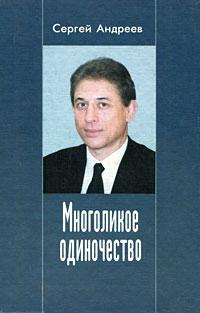 Сергей Андреев Многоликое одиночество