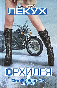 Дмитрий Лекух Орхидея в мотоциклетном шлеме о чем мечтать как понять чего хочешь на самом деле и как этого добиться