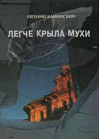 Евгений Каменский Легче крыла мухи