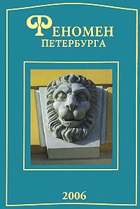 Феномен Петербурга чарльз дарвин и современная биология труды международной конференции
