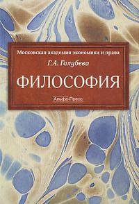 Г. А. Голубева Философия философия в схемах и комментариях