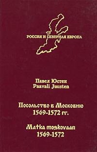 Фото Павел Юстен Посольство в Московию. 1569-1572 гг.