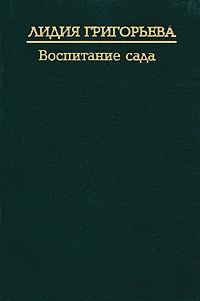 Лидия Григорьева Воспитание сада дача и сад