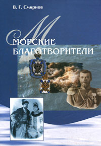 В. Г. Смирнов Морские благотворители
