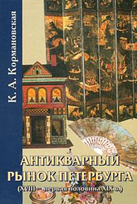 К. А. Кормановская Антикварный рынок Петербурга (XVIII- первая половина XIX в.)