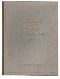 Бытовая мебель русского классицизма светлана мебель каталог мебели с ценами