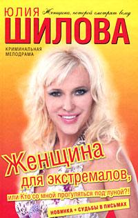 Юлия Шилова Женщина для экстремалов, или Кто со мной прогуляться под луной?! коврик для ванной ridder grand prix цвет белый синий 55 х 85 см