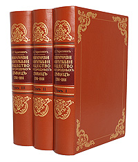 Императорское воспитательное общество благородных девиц (комплект из 3 книг) эволюционная систематика развивающаяся система и учебная дисциплина