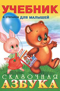 В. Степанов Сказочная азбука азбука картинка книга
