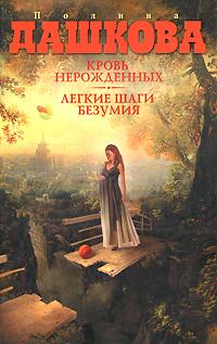 Полина Дашкова Кровь нерожденных. Легкие шаги безумия дашкова п в кровь нерожденных