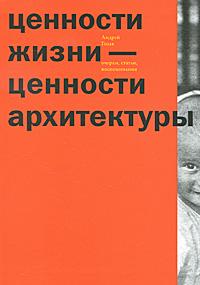 Андрей Гозак Ценности жизни — ценности архитектуры